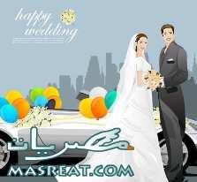 رسائل تهنئة بالزواج مصرية