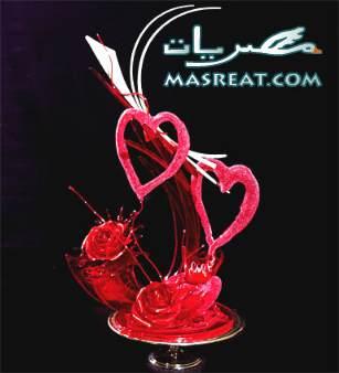 رسائل موبايل عيد الحب 2014