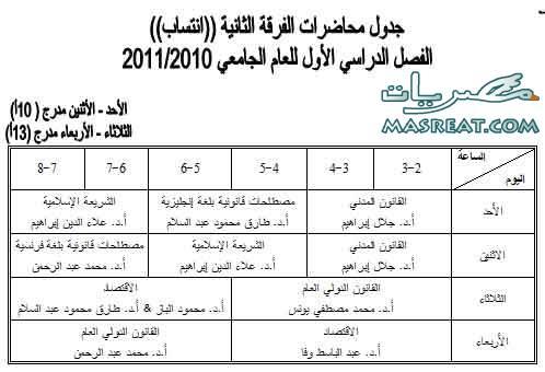 جدول محاضرات كلية الحقوق جامة حلوان