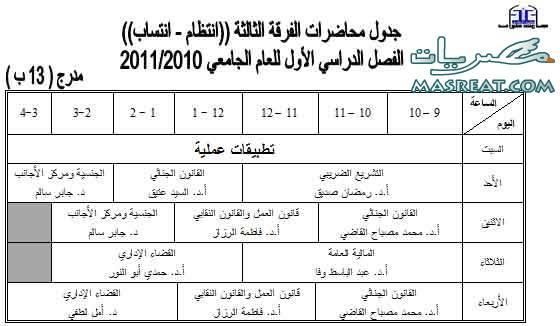 جدول محاضرات كلية الحقوق جامعة حلوان