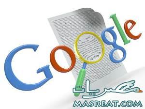 جديد جوجل انستانت:الاجابة عن السؤال قبل طرحه