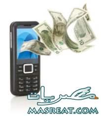 تحويل الاموال بواسطة الموبايل