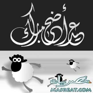 كروت عيد الاضحى المبارك 2015