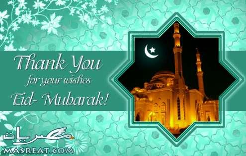 صور بطاقات تهنئة عيد الاضحى المبارك