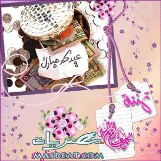 بطاقات تهنئة بمناسبة عيد الاضحى 2015