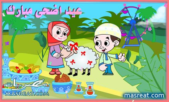 بطاقات معايدة صور خروف عيد الاضحى
