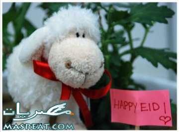تحميل بطاقات عيد الاضحى 2015