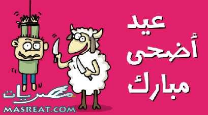 كروت عيد الاضحى المبارك 2015-1436 صور خروف العيد للمعايدة