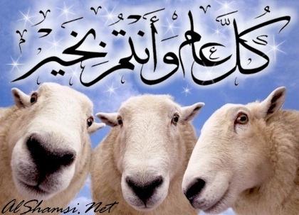 بطاقات تهنئة بعيد الاضحى المبارك