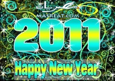 http://www.masreat.com/wp-content/uploads/2010/12/2011-new-year.jpg