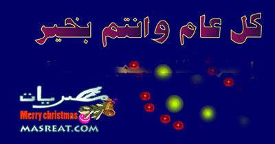 14 الف سائح يحتفلون بـ ليلة رأس السنة في الاقصر