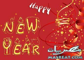 كروت راس السنة الجديدة 2014