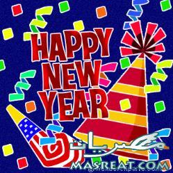 رسائل تهنئة عيد راس السنة الجديدة ٢٠١٥