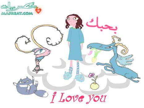 رسائل حب وغرام مصرية للموبايل رومانسية