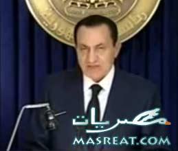 خطاب الرئيس مبارك