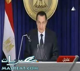 خطاب تنحي الرئيس مبارك