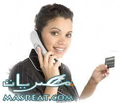 فاتورة التليفون 2012