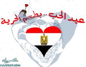 فلاش عيد الحب 2015 بطعم الحرية، بطاقات تهنئة بصوت محمد منير