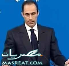 اخبار جمال مبارك اليوم