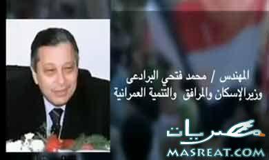 وزارة الاسكان :من هو وزير الاسكان الجديد محمد فتحي البرادعي