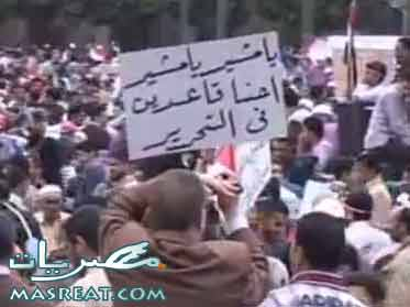 http://www.masreat.com/wp-content/uploads/2011/04/Events-Tahrir-Square-YouTube.jpg