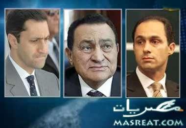 حبس جمال وعلاء مبارك
