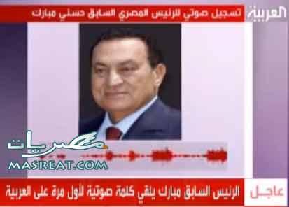 حديث مبارك لقناة العربية
