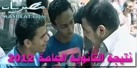 نتيجة الثانوية العامة 2012 مصر