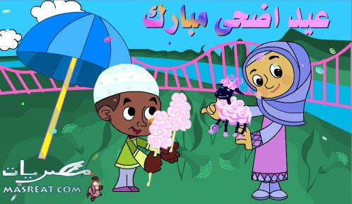 رسائل عيد الاضحى المبارك ٢٠١٤ - 2015