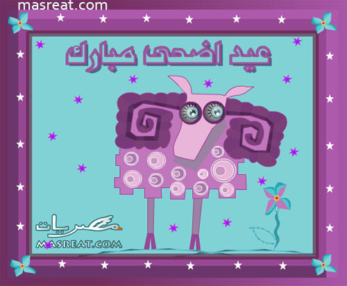 بطاقات تهنئة عيد الاضحى المبارك ٢٠١٥ - 1436