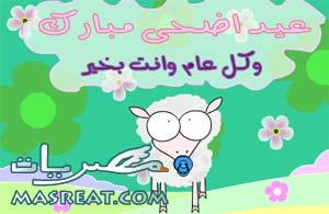 لعبة تلبيس ملابس خروف عيد الاضحى 2015 العاب العيد فلاش