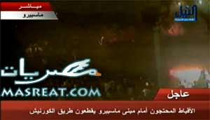 احداث ماسبيرو اليوم ومظاهرات الاقباط .. شارك برأيك الان