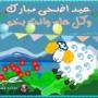 اجمل بطاقات كروت تهنئة خروف العيد الاضحى الكبير 2015