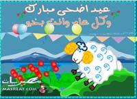 خروف العيد 2015