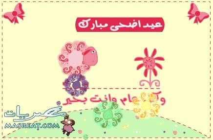 بطاقات كروت عيد الاضحى المبارك 2014 - 2015 متحركة