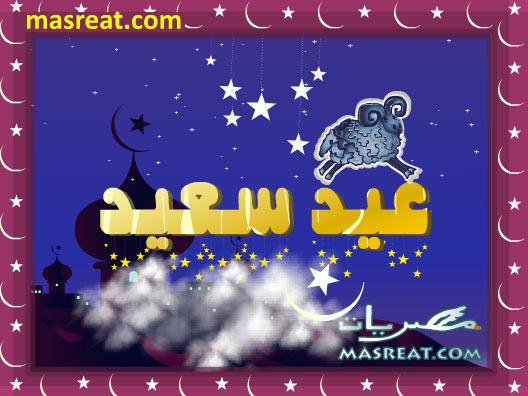 مسجات عيد الاضحى المبارك للحبيب ٢٠١٥