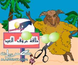لعبة فلاش خروف العيد