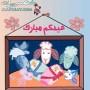 لعبة خروف العيد - احدث العاب عيد الاضحى المبارك 2014 جديدة