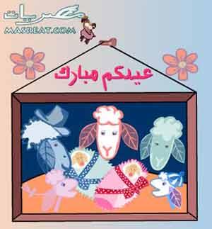 لعبة خروف العيد 2015 احدث العاب عيد الاضحى المبارك جديدة