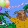 مسجات عيد الاضحى 2014 احدث رسائل العيد المبارك مضحكة قصيرة