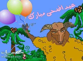 اجدد مسجات عيد الاضحى المبارك 2014