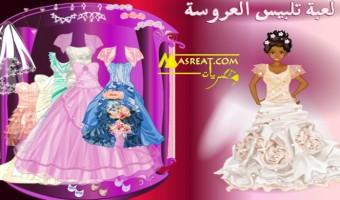 العاب تلبيس فساتين زفاف العرائس للبنات