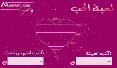 لعبة مقياس توافق الاسماء في الحب والزواج 2017 العاب فلاش عربية