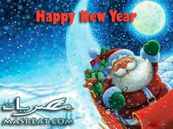 سنة جديدة سعيدة رسائل