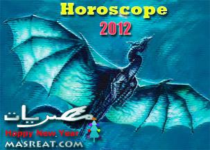 توقعات الابراج الفلكية 2012 حصرية للامة العربية