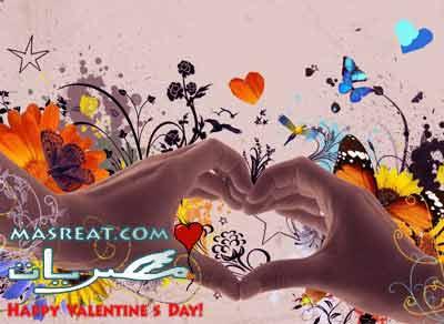 وسائط تهنئة عيد الحب 2015 رسائل صور العاب بطاقات مسجات