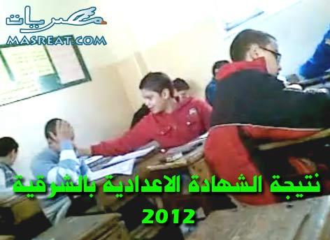 نتيجة الشهادة الاعدادية بالشرقية 2012