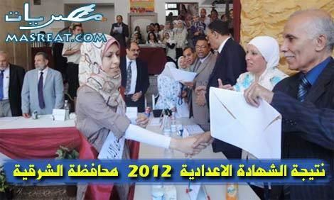 نتيجة الشهادة الاعدادية 2012 محافظة الشرقية