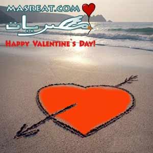 رسائل عيد الحب قصيرة 2015 مسجات حب للمتزوجين للمخطوبين للاصدقاء