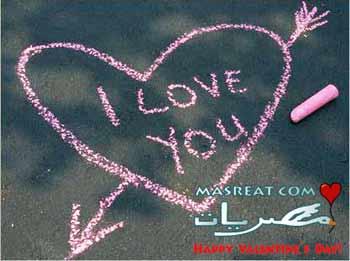 رسائل عيد الحب 2015 مضحكة للاصحاب